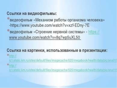 Ссылки на видеофильмы: видеофильм «Механизм работы организма человека» -https...