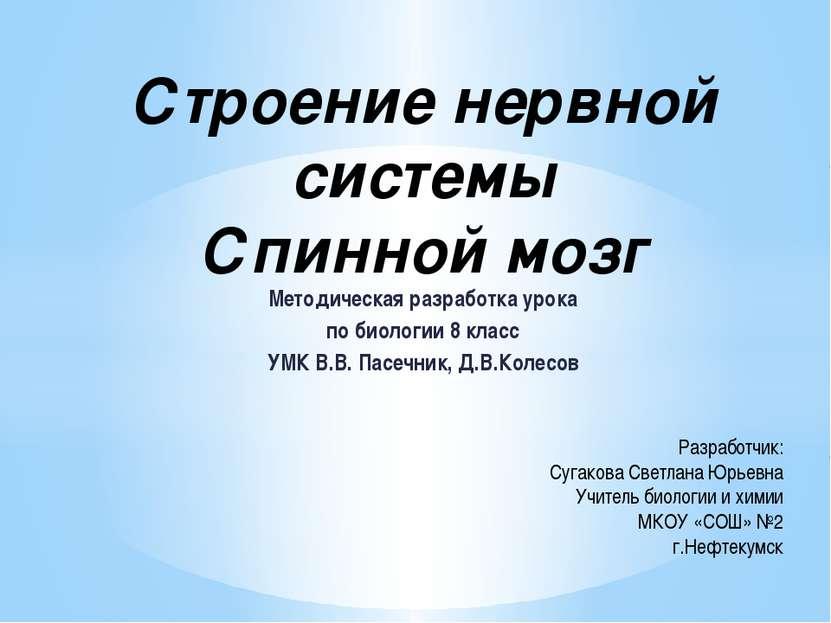 Методическая разработка урока по биологии 8 класс УМК В.В. Пасечник, Д.В.Коле...