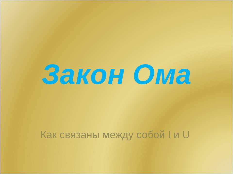 Закон Ома Как связаны между собой I и U