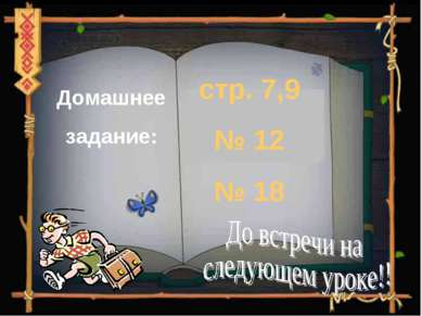 Домашнее задание: стр. 7,9 № 12 № 18