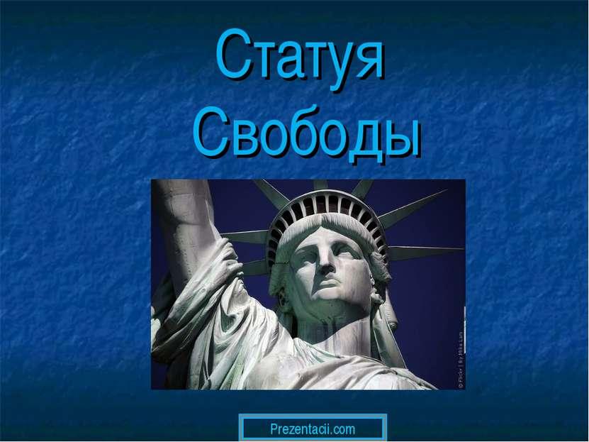 Статуя Свободы Prezentacii.com