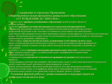 Содержание и структура Программы Общеобразовательная программа дошкольного об...
