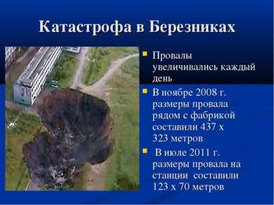 Катастрофа в Березниках Провалы увеличивались каждый день В ноябре 2008 г. ра...