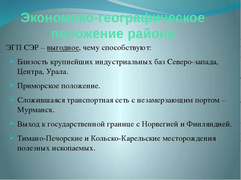 Экономико-географическое положение района ЭГП СЭР – выгодное, чему способству...