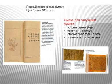 Первый изготовитель бумаги Цай Лунь – 105 г. н.э. Сырье для получения бумаги:...