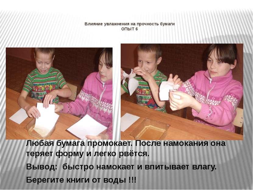 Влияние увлажнения на прочность бумаги ОПЫТ 6 Любая бумага промокает. После н...