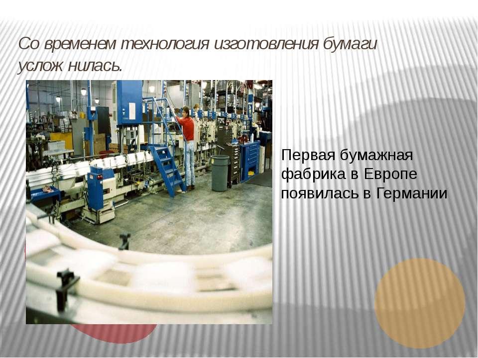 Со временем технология изготовления бумаги усложнилась. Первая бумажная фабри...