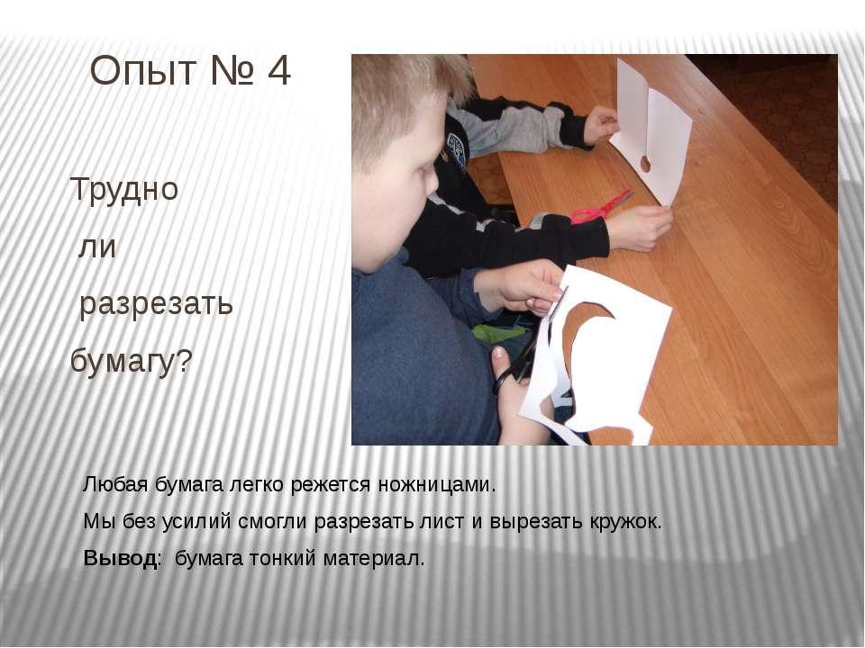 Опыт № 4 Трудно ли разрезать бумагу? Любая бумага легко режется ножницами. Мы...
