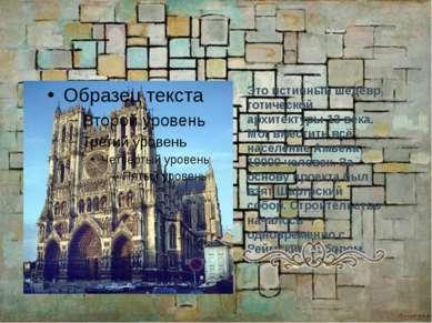 Собор Нотр-Дам в Амьене, нач.XII-XIVвв.,Франция, Амьен Это истинный шедевр го...