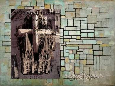 Если символ романской архитектуры – замок и меч, то готика – это собор и крест.