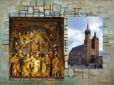 Церковь Девы Марии. Польша, Краков Самый большой готический алтарь (высота 13...