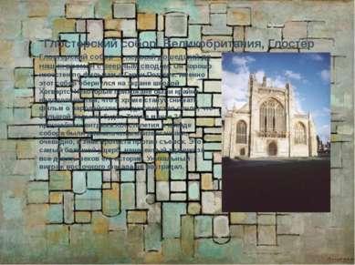 Глостерский собор. Великобритания, Глостер Глостерский собор — первый дошедши...
