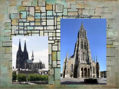 Ульмский собор. Германия, Ульм Самый высокий Самый большой по высоте шпиля (1...