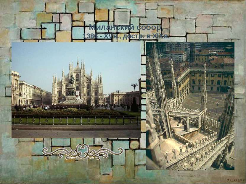Миланский собор, 1386 - XVв., достр. в XIXв. Кафедральный собор в Милане (ита...