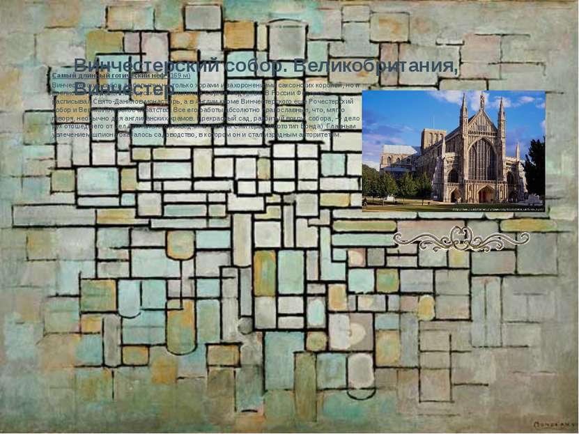 Самый длинный готический неф (169 м) Винчестерский собор любопытен не только ...