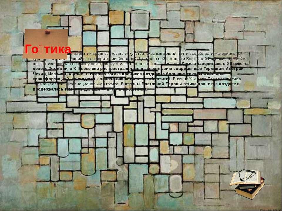 Го тика— период в развитии средневекового искусства, охватывающий почти все ...