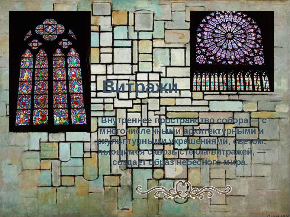 Витражи  Внутреннее пространство собора — с многочисленными архитектурными и...