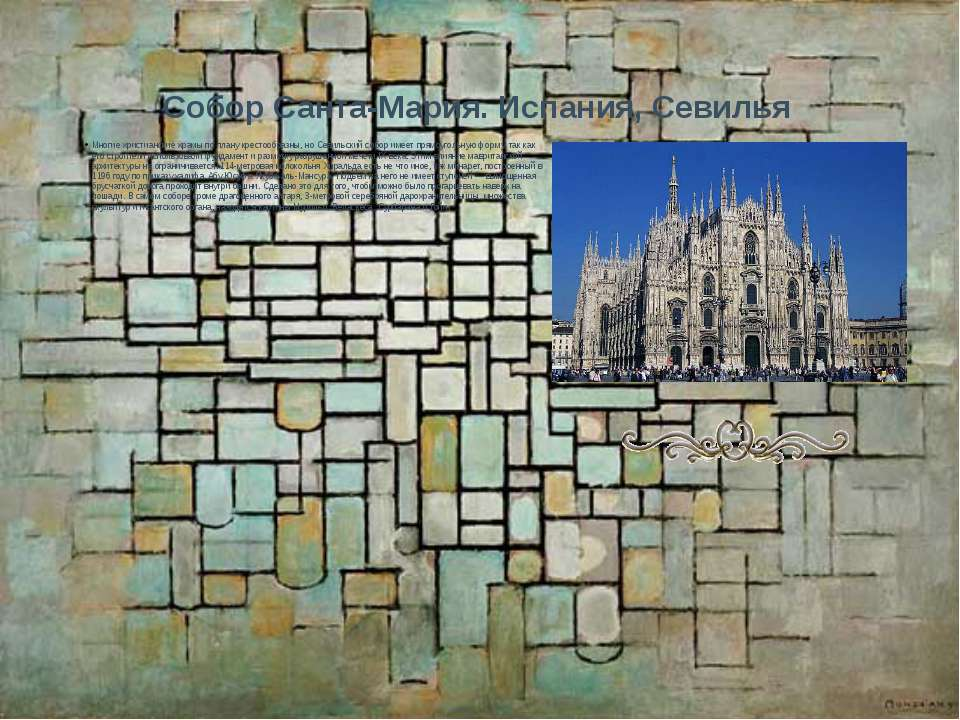 Собор Санта-Мария. Испания, Севилья Многие христианские храмы по плану кресто...