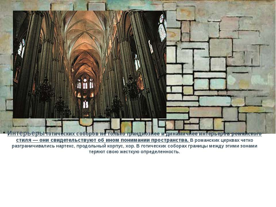 Интерьеры готических соборов не только грандиознее и динамичнее интерьеров ро...