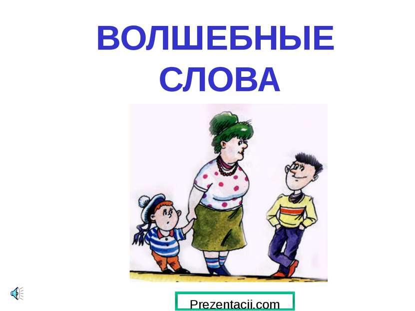ВОЛШЕБНЫЕ СЛОВА Prezentacii.com