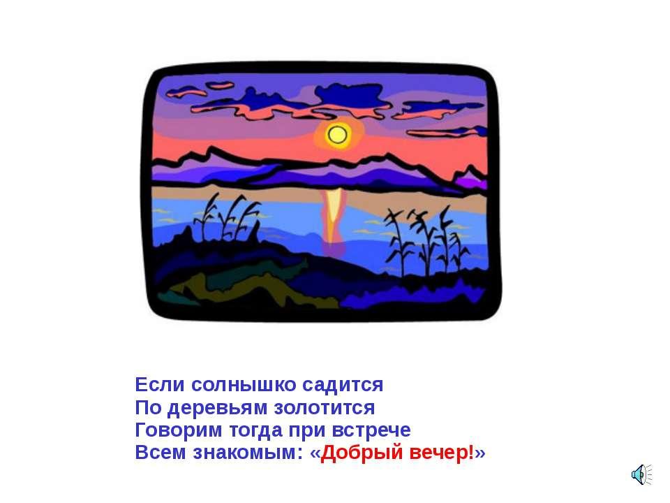 Если солнышко садится По деревьям золотится Говорим тогда при встрече Всем зн...