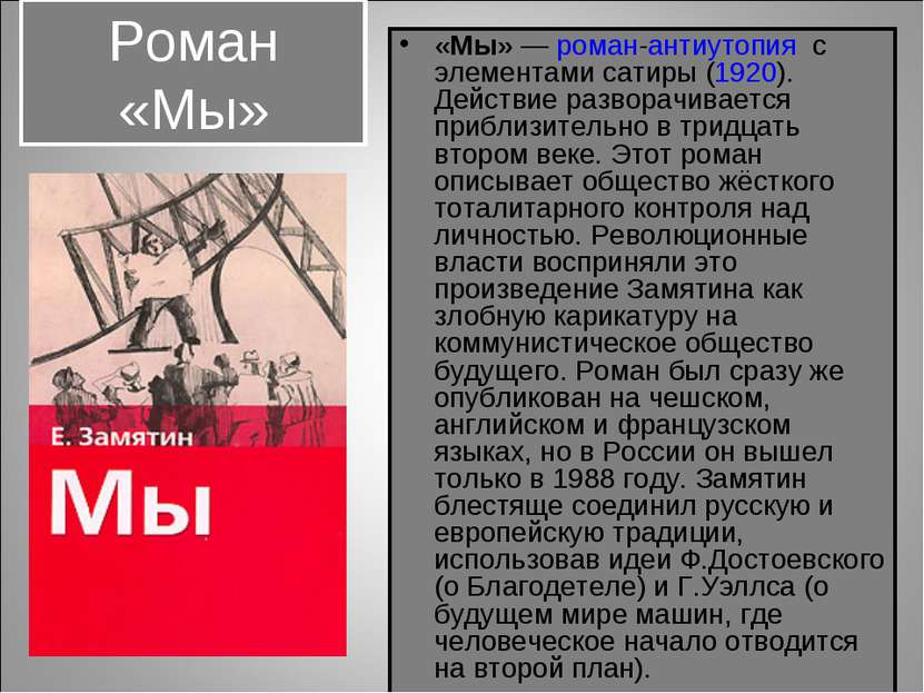 Роман «Мы» «Мы»— роман-антиутопия с элементами сатиры (1920). Действие разво...