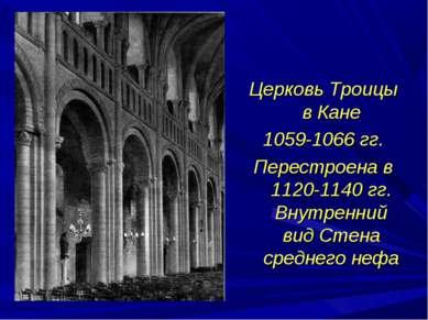 Церковь Троицы в Кане 1059-1066 гг. Перестроена в 1120-1140 гг. Внутренний ви...