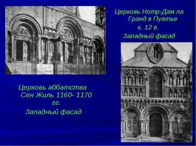 Церковь аббатства Сен Жиль 1160- 1170 гг. Западный фасад Церковь Нотр-Дам ла ...