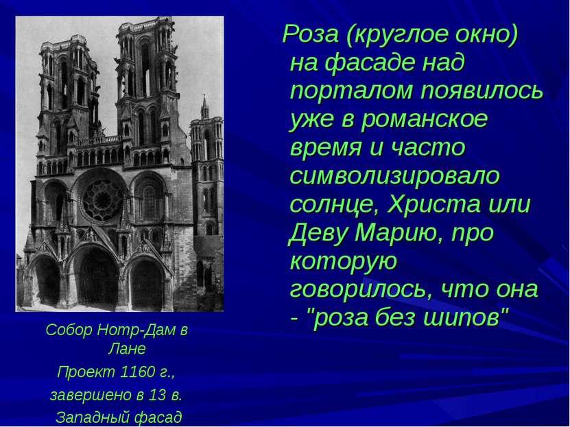 Роза (круглое окно) на фасаде над порталом появилось уже в романское время и ...