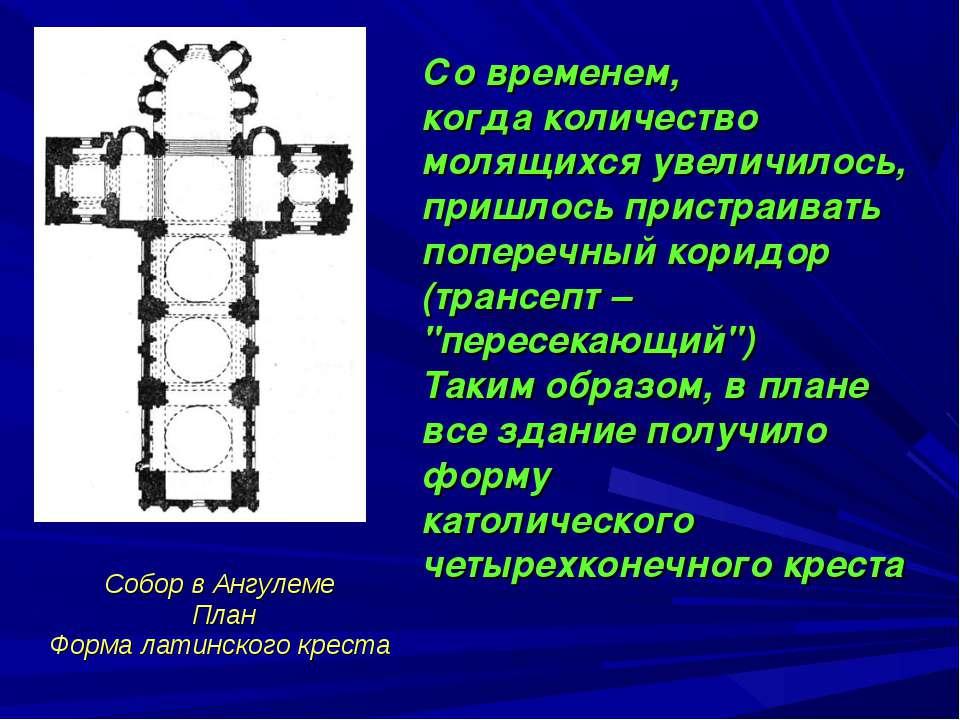 Собор в Ангулеме План Форма латинского креста Со временем, когда количество м...