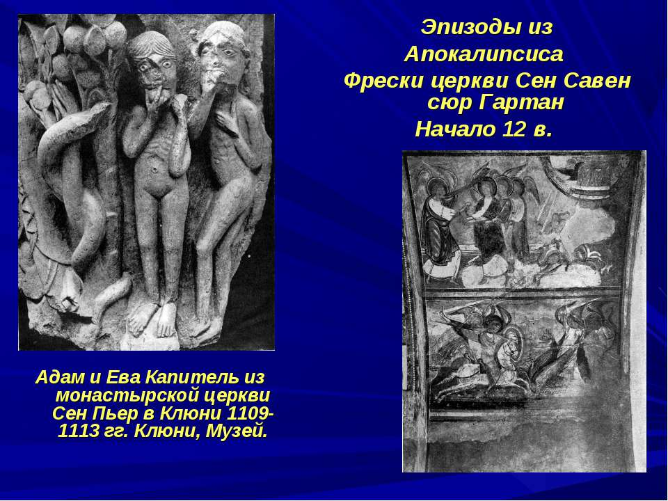 Адам и Ева Капитель из монастырской церкви Сен Пьер в Клюни 1109- 1113 гг. Кл...