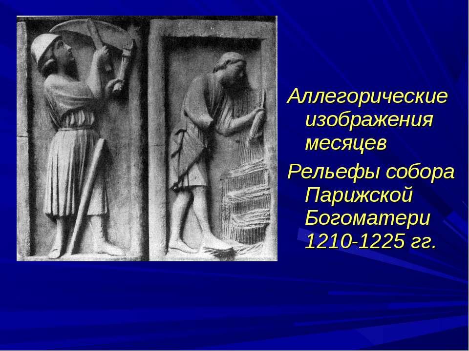 Аллегорические изображения месяцев Рельефы собора Парижской Богоматери 1210-1...