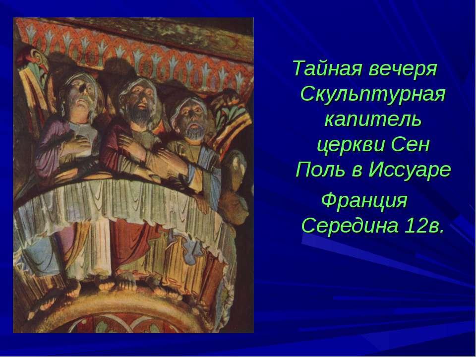 Тайная вечеря Скульптурная капитель церкви Сен Поль в Иссуаре Франция Середин...