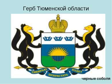 Герб Тюменской области черные соболя