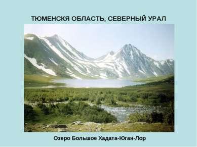 ТЮМЕНСКЯ ОБЛАСТЬ, СЕВЕРНЫЙ УРАЛ Озеро Большое Хадата-Юган-Лор