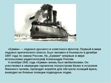 «Ермак» — ледокол русского и советского флотов. Первый в мире ледокол арктиче...