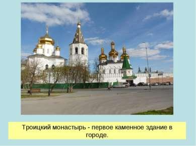 Троицкий монастырь - первое каменное здание в городе.