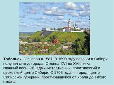 Тобольск. Основан в 1587. В 1590 году первым в Сибири получил статус города. ...