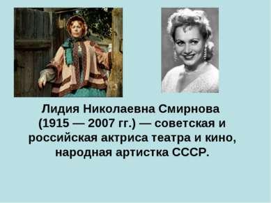 Лидия Николаевна Смирнова (1915 — 2007 гг.) — советская и российская актриса ...