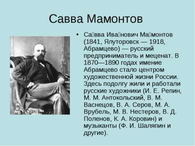 Савва Мамонтов Са вва Ива нович Ма монтов (1841, Ялуторовск — 1918, Абрамцево...