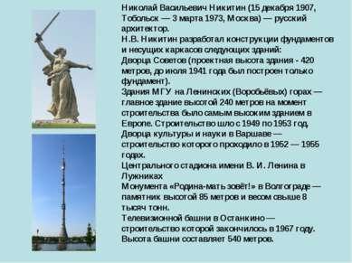 Николай Васильевич Никитин (15 декабря 1907, Тобольск — 3 марта 1973, Москва)...