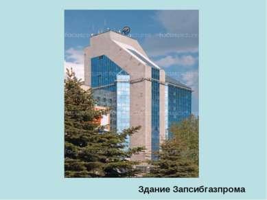 Здание Запсибгазпрома