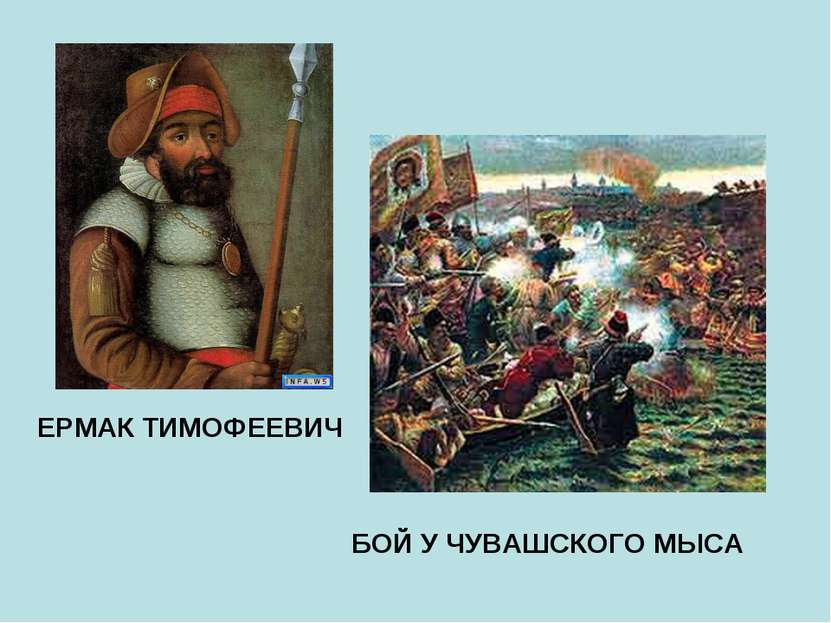 ЕРМАК ТИМОФЕЕВИЧ БОЙ У ЧУВАШСКОГО МЫСА