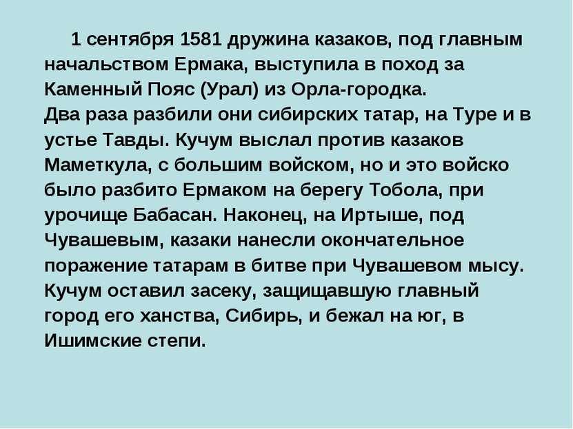 1 сентября 1581 дружина казаков, под главным начальством Ермака, выступила в ...