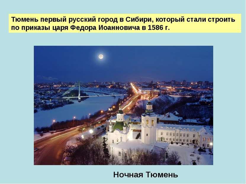 Тюмень первый русский город в Сибири, который стали строить по приказы царя Ф...