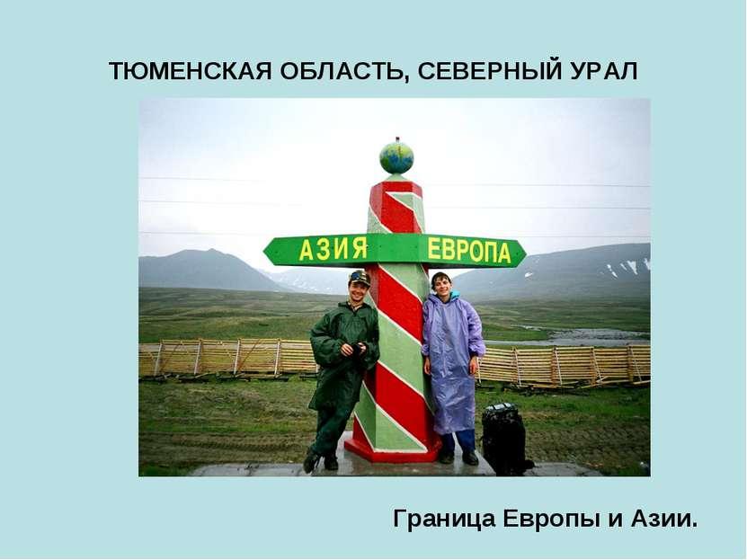 ТЮМЕНСКАЯ ОБЛАСТЬ, СЕВЕРНЫЙ УРАЛ Граница Европы и Азии.