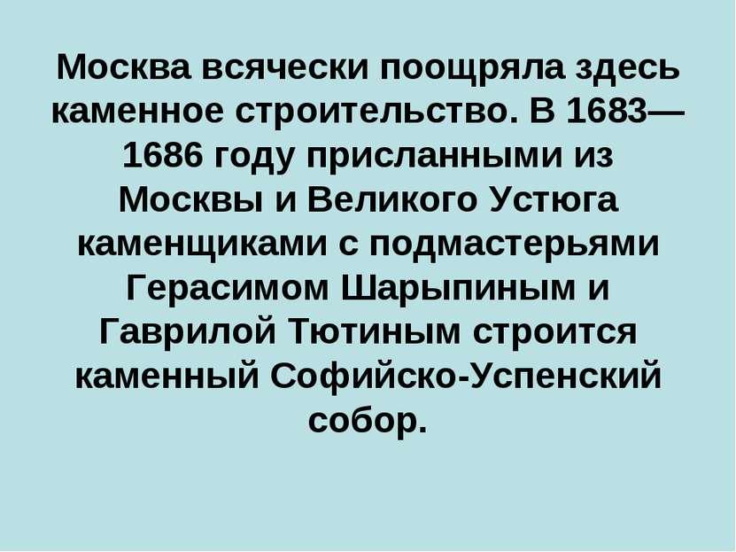 Москва всячески поощряла здесь каменное строительство. В 1683—1686 году присл...