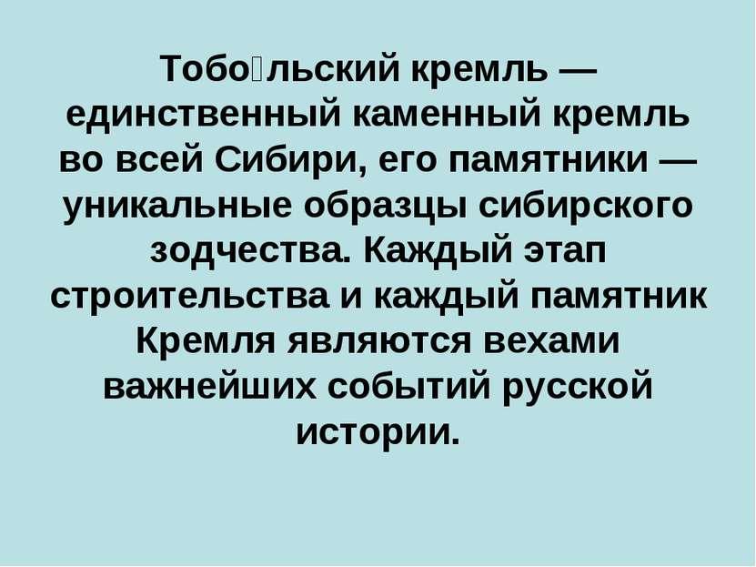 Тобо льский кремль — единственный каменный кремль во всей Сибири, его памятни...