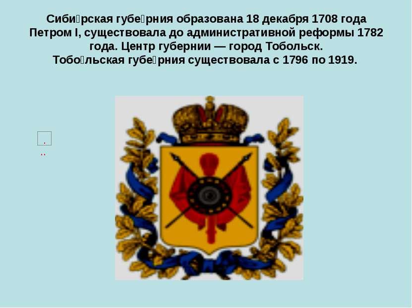 Сиби рская губе рния образована 18 декабря 1708 года Петром I, существовала д...