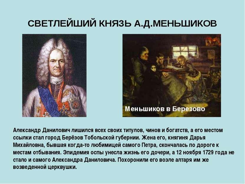 СВЕТЛЕЙШИЙ КНЯЗЬ А.Д.МЕНЬШИКОВ Александр Данилович лишился всех своих титулов...